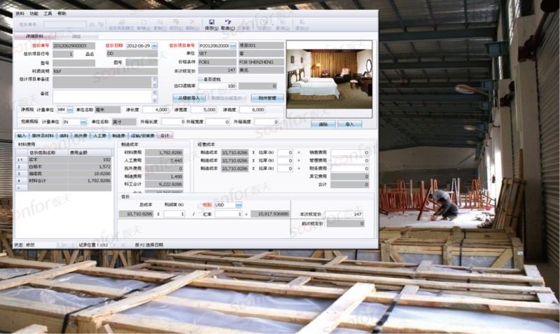 韦德国际开户家居估报价管理系统