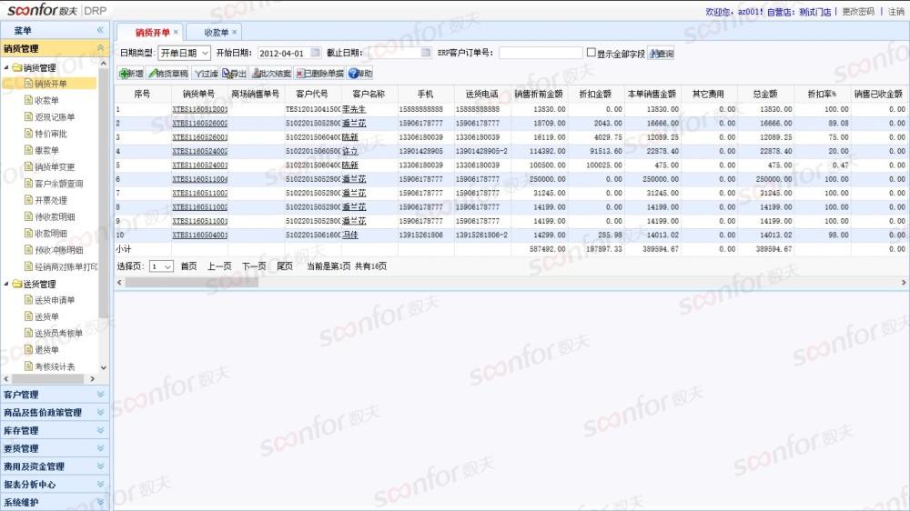 韦德国际开户DRP分销管理系统
