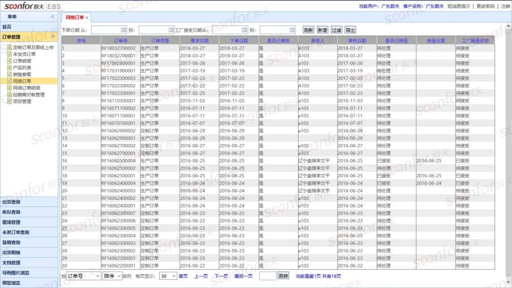 韦德国际开户EBS网络下单管理系统