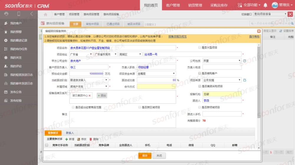 威廉希尔中文网站商机报备管理系统