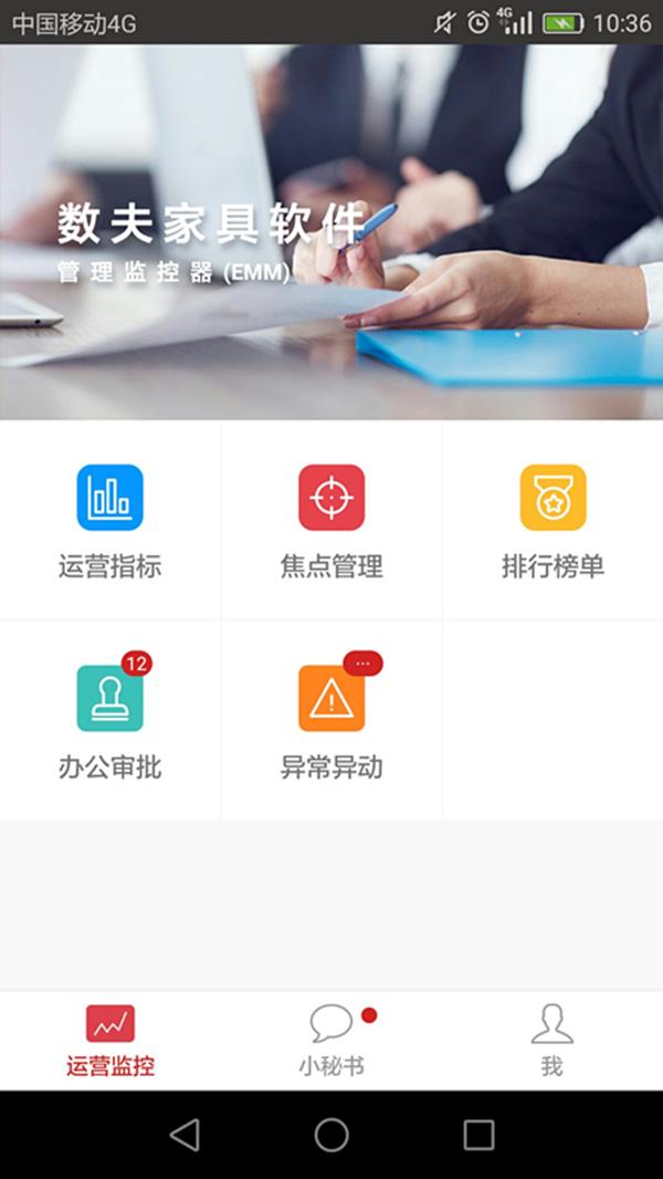 威廉希尔中文网站EMM运营监控管理系统