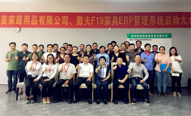 韦德国际开户ERP管理系统助力新涵美